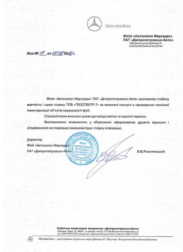 """ПАО""""Дінпропетровськ-Авто"""""""