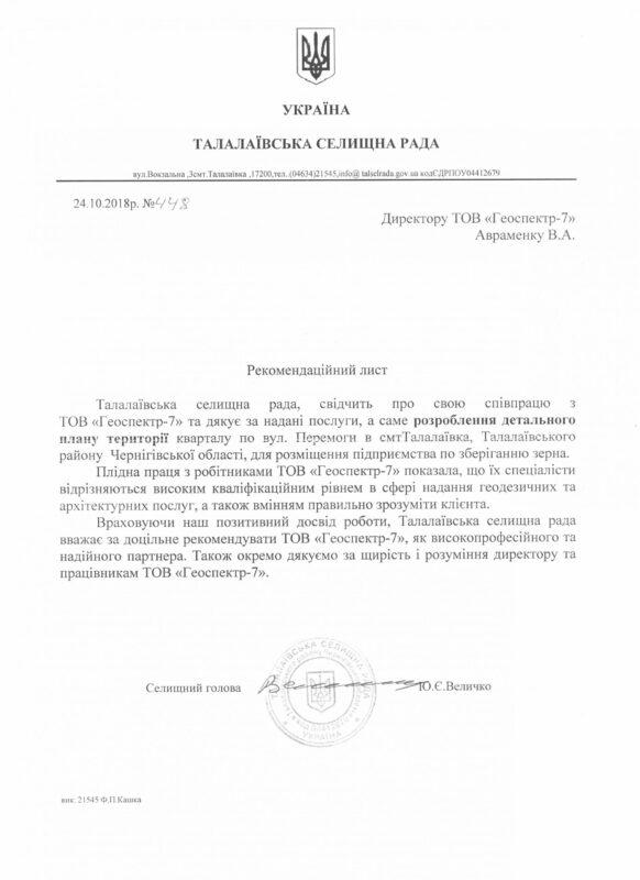 Отзыв Талалаивска