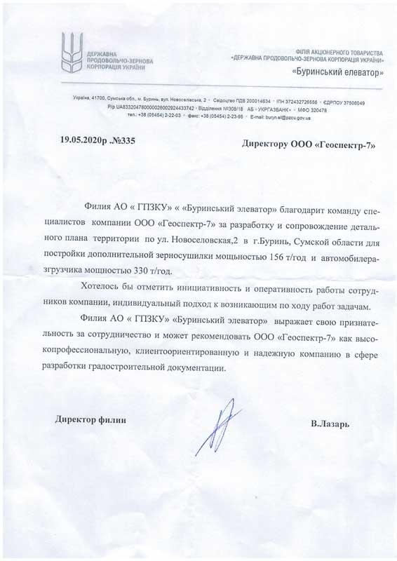 "Отзыв ФИЛИЯ АО ""ГПЗКУ"""