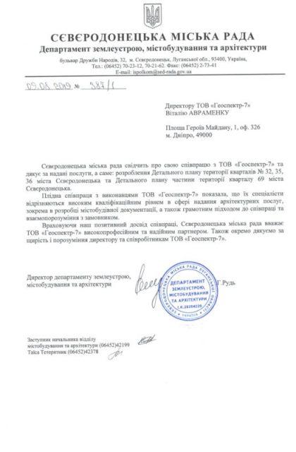 Отзыв Северодонецк