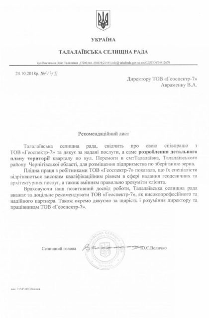 Отзів Талалаивский сельский совет
