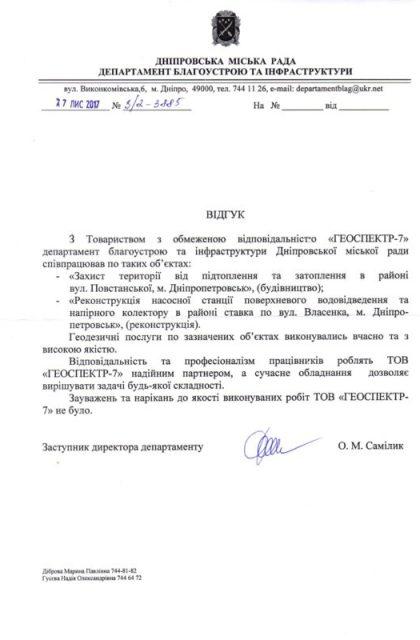 Отзыв Днепровский совет